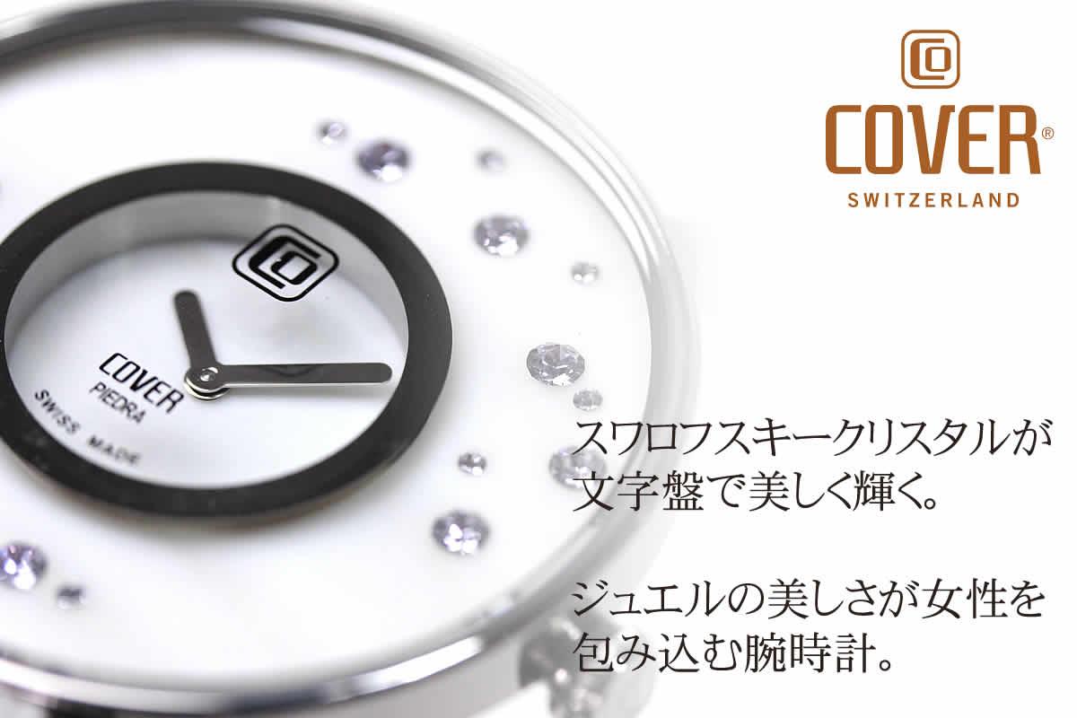 COVER コヴァー 腕時計 スイス