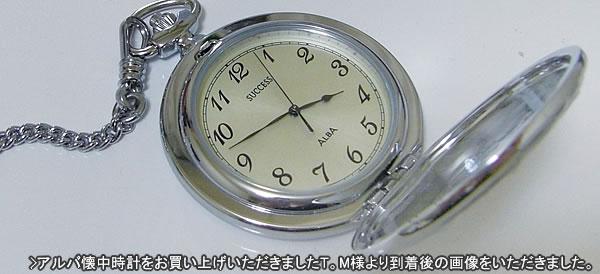 セイコーアルバ懐中時計お買い上げのお客様より画像をいただきました