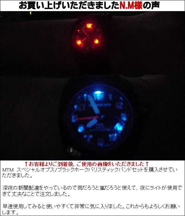 MTM 時計をお買い上げいただきましたお客様の声
