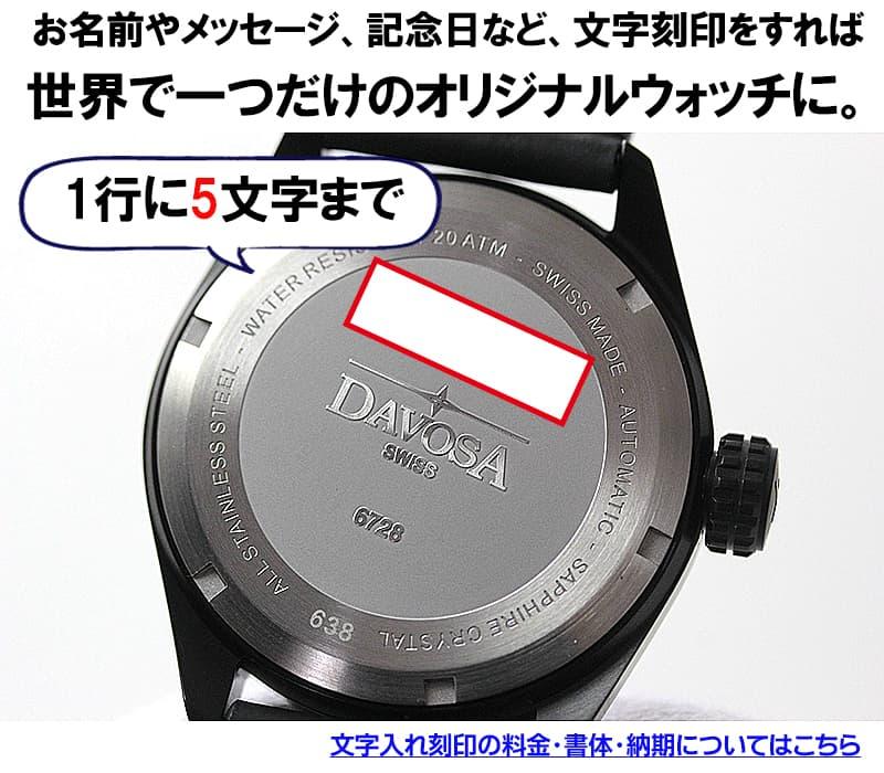 時計に文字を刻印することが可能です。