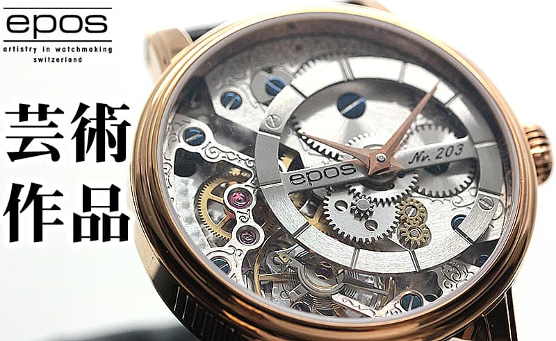 EPOS エポス 腕時計手巻き unitas6497ベース
