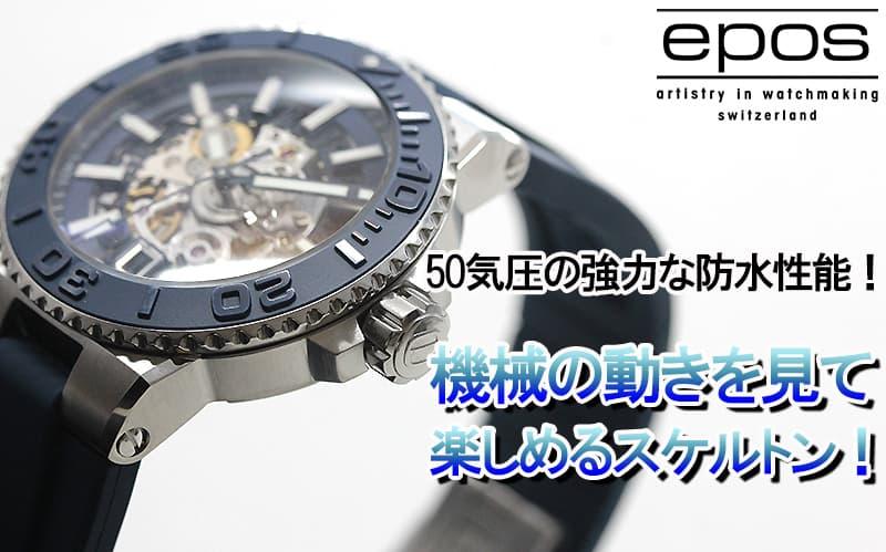 エポス EPOS スケルトンダイバー 腕時計