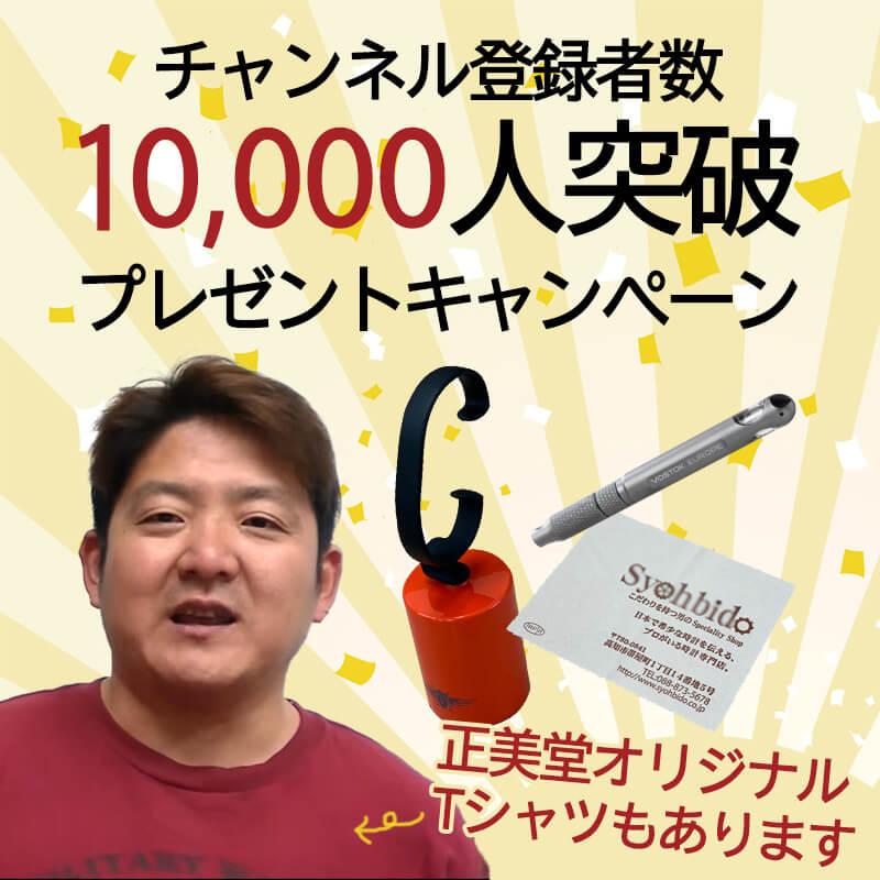 正美堂時計店 youtube ユーチューブ チャンネル登録者数1万人突破キャンペーン