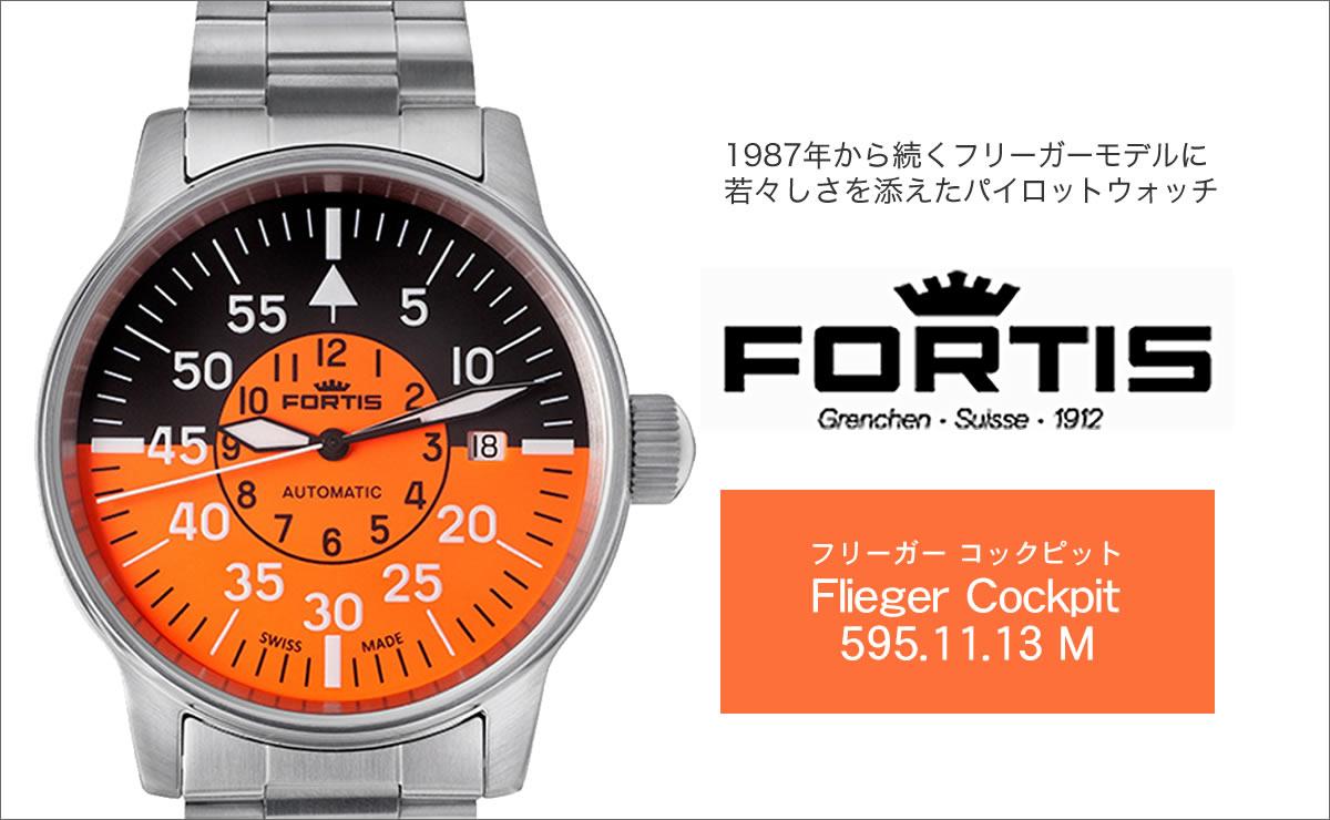 FORTIS(フォルティス)フリーガー コックピット オレンジ  5951113