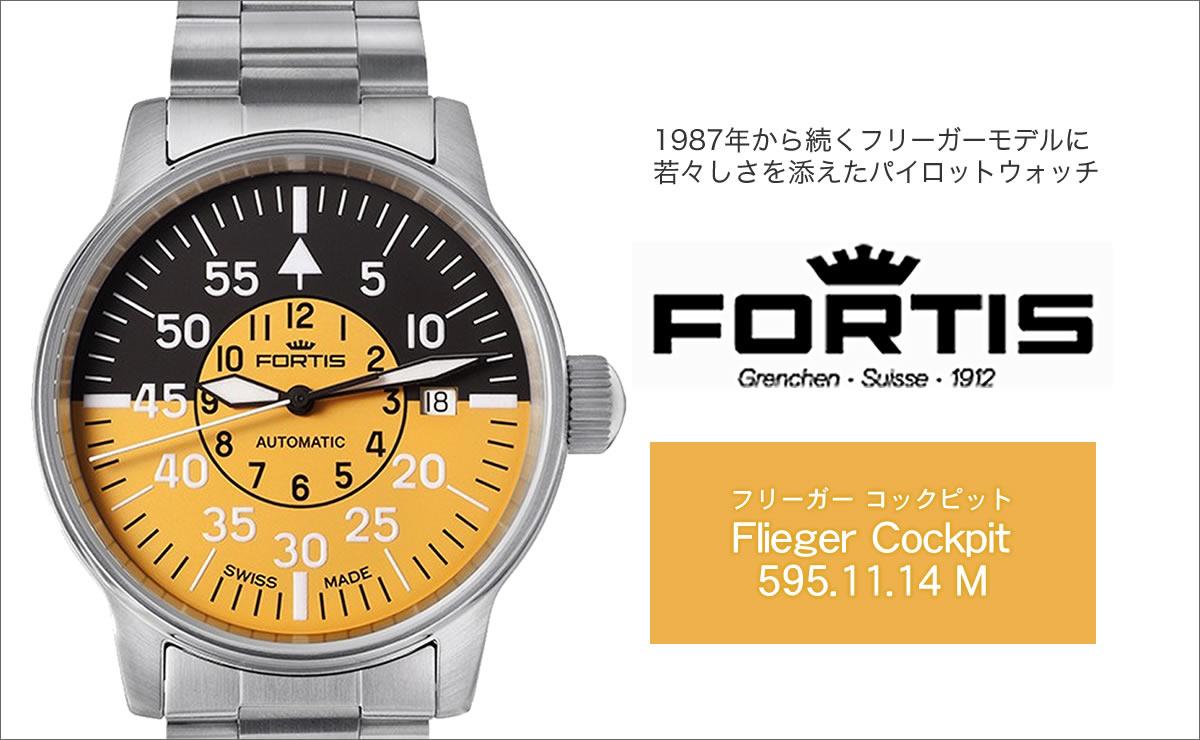 FORTIS(フォルティス)フリーガー コックピット イエロー  5951114