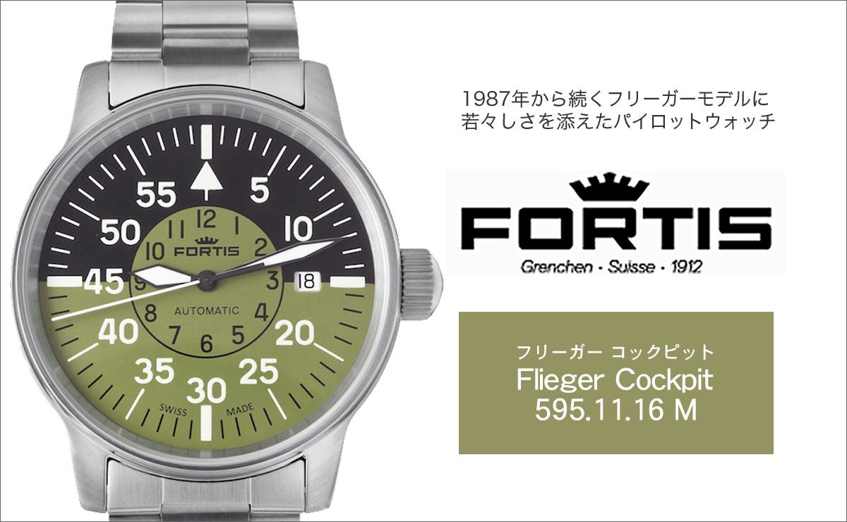 FORTIS(フォルティス)フリーガー コックピット カーキグリーン  5951116