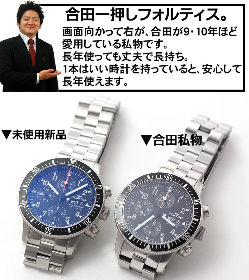 正美堂 合田愛用 フォルティス腕時計