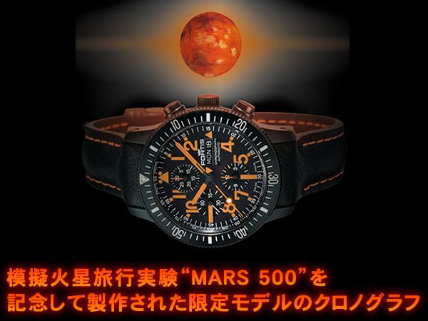 FORTIS(フォルティス) B-42 MARS500 世界限定モデル500台 ブラック