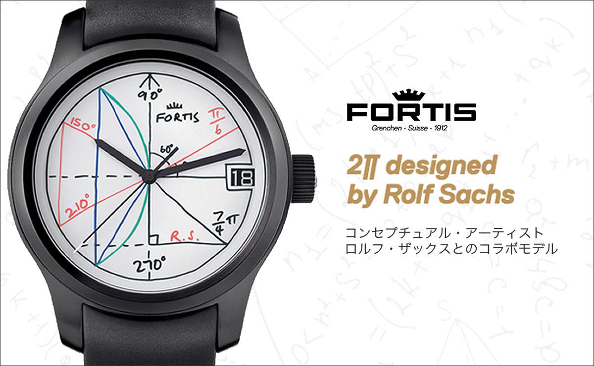 FORTIS(フォルティス)2π (ツー・パイ)  6551892k
