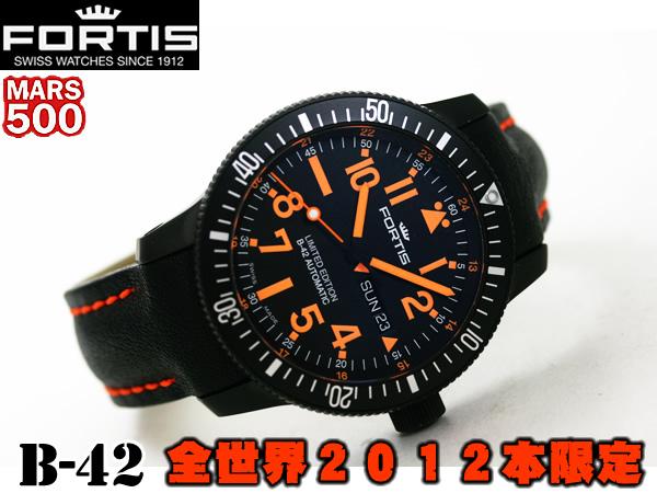 FORTIS(フォルティス) B-42 MARS500 世界限定モデル2012本