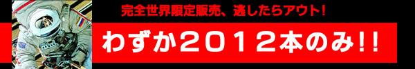 FORTIS(フォルティス)B-42 MARS500モデル 2012本限定