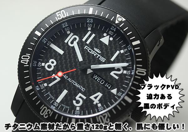 チタニウム腕時計 フォルティス