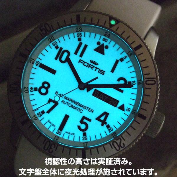 視認性の高さはバツグンのフォルティス腕時計