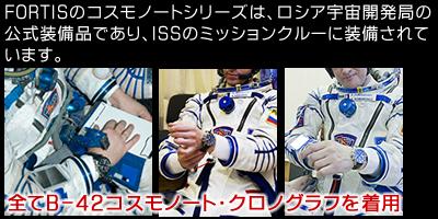ISSのミッションクルーはフォルティスの腕時計を着用
