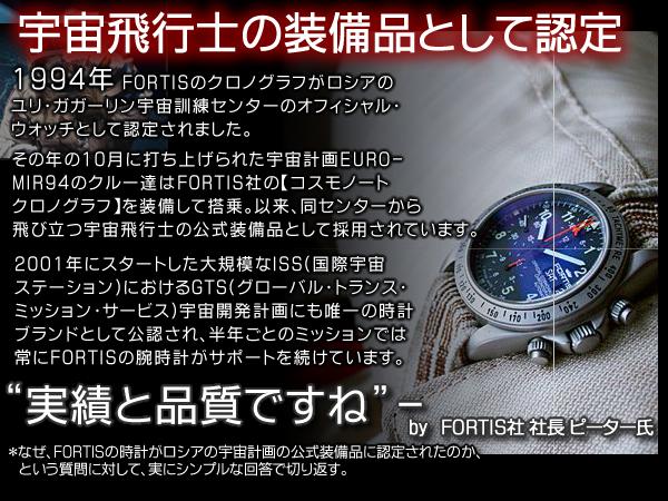 宇宙飛行士の装備品としても認定されるフォルティスの腕時計