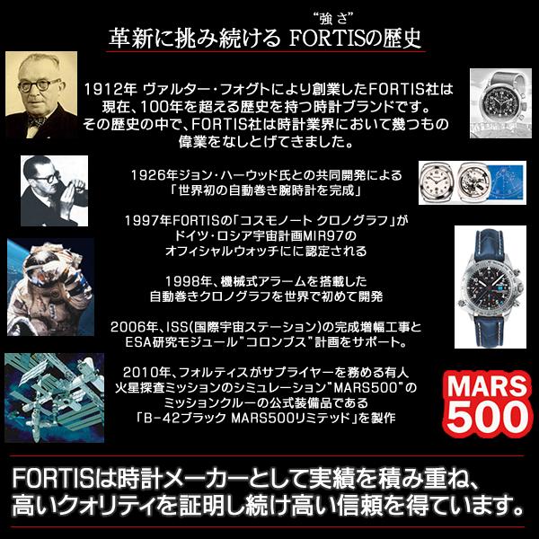 フォルティスの腕時計ブランドとしての歴史を紹介