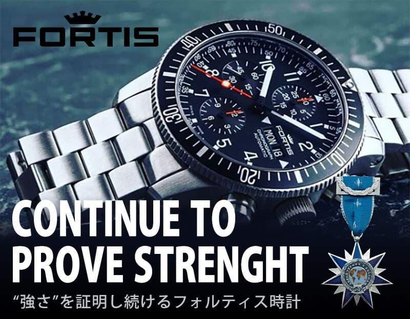 super popular f1990 0fe4f FORTIS(フォルティス)腕時計