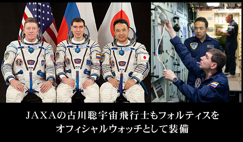 jaxaの古川聡宇宙飛行士もフォルティスをオフィシャル(公式)時計として装備