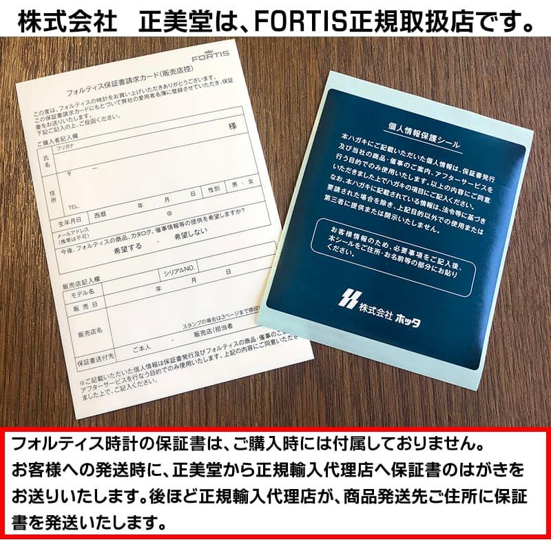 フォルティス 時計 保証書請求カード