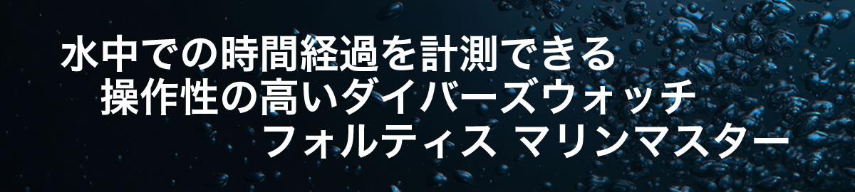 水中での時間経過を計測できる操作性の高いダイバーズウォッチフォルティスマリンマスター