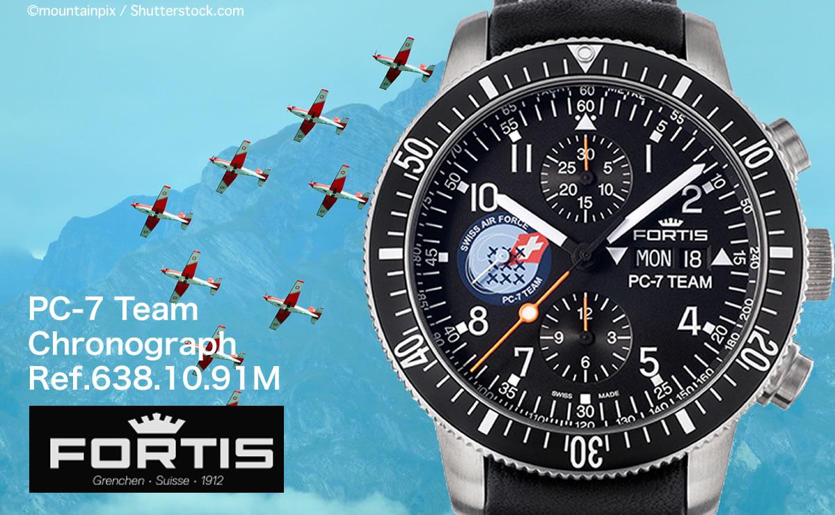 FORTIS(フォルティス)PC-7チーム クロノグラフ リミテッド・エディション 6381091