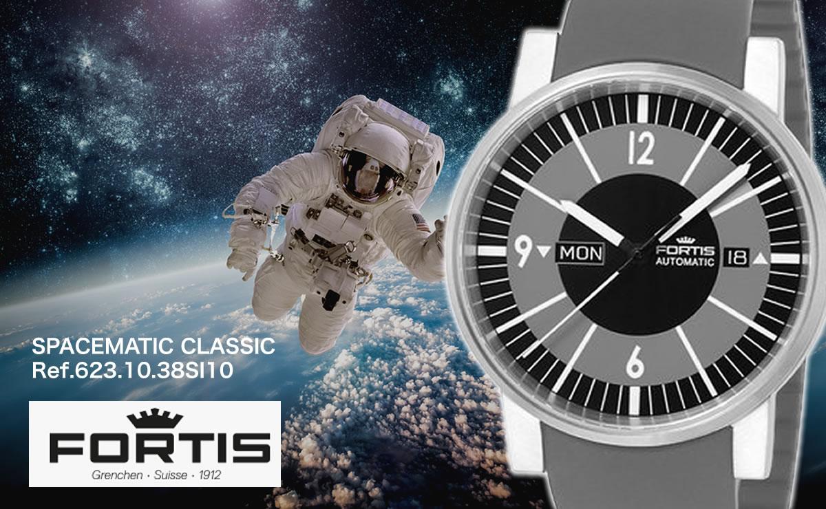 FORTIS(フォルティス)スペースマティック 6231038si10