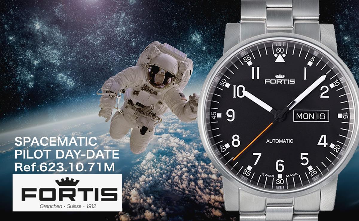 FORTIS(フォルティス)スペースマティック パイロット デイデイト 6231071m