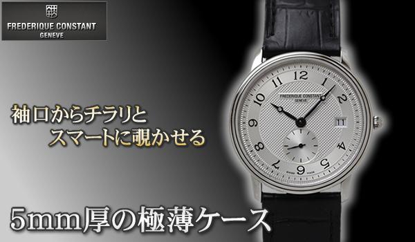 フレデリック コンスタント FREDERIQUE CONSTANT 245as4s6 メンズ 腕時計