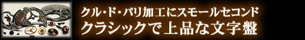 ギョーシェ模様にローマ数字 スリムでクラシックな文字盤