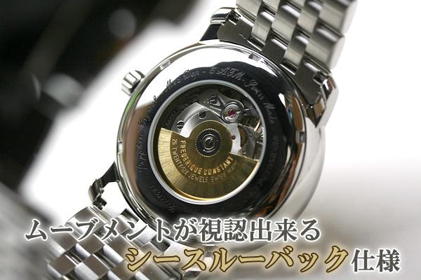 フレデリック コンスタント FREDERIQUE CONSTANT 303nm4p6b2 メンズ 腕時計