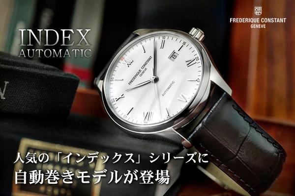 フレデリックコンスタント インデックスシリーズ 自動巻きモデルが登場