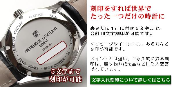 刻印可能な腕時計