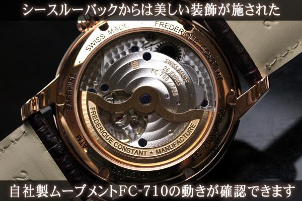 美しいシースルーバック 自社製ムーブメント FC-710