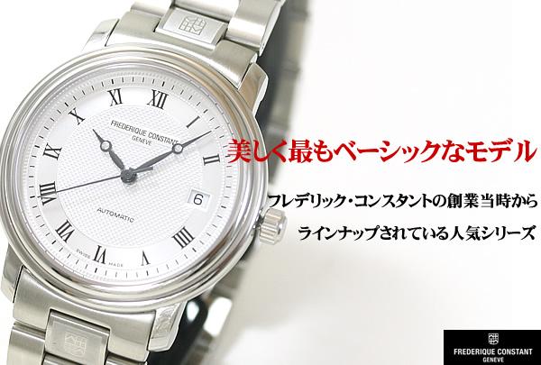 フレデリックコンスタント ハートビート 自動巻き腕時計