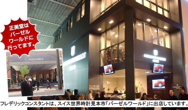 フレデリックコンスタントは、スイス世界時計の見本市「バーゼルワールド」に出店している歴史あるブランドです