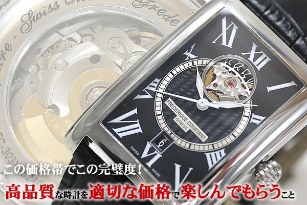 フレデリックコンスタント時計はこの価格で完璧な仕上がり