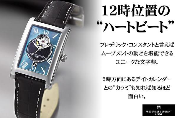 フレデリックコンスタント 腕時計 ハートビート2013年カレの限定モデル