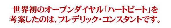 フレデリックコンスタント、世界初のオープンダイヤル ハートビートを考案したのはフレデリックコンスタント