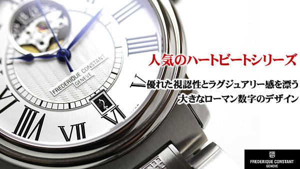 パスエイション ハートビート腕時計