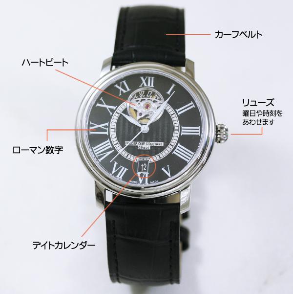 FREDERIQUE CONSTANT腕時計 詳細