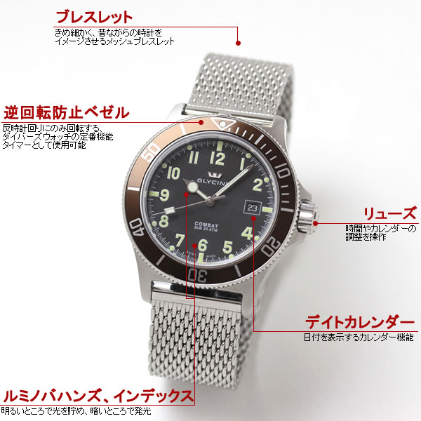 グライシン腕時計 詳細