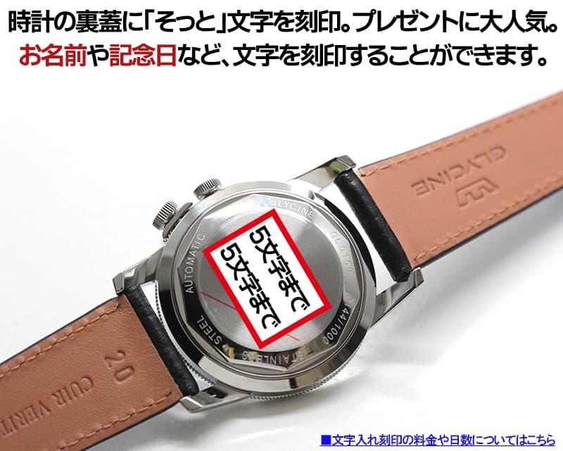 時計に文字刻印ができます。結納返しにもおすすめの腕時計