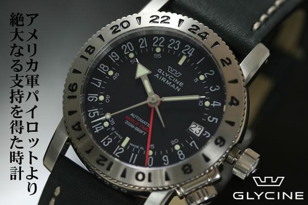 アメリカ空軍パイロット愛用の腕時計 GLYCINEグリシン