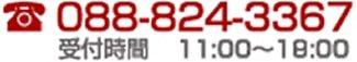088-824-3367 受付時間11:00〜19:00