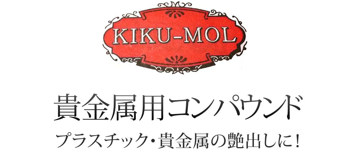 貴金属用コンパウンド プラスチック・貴金属の艶出しに! KIKU-MOOL キクモール
