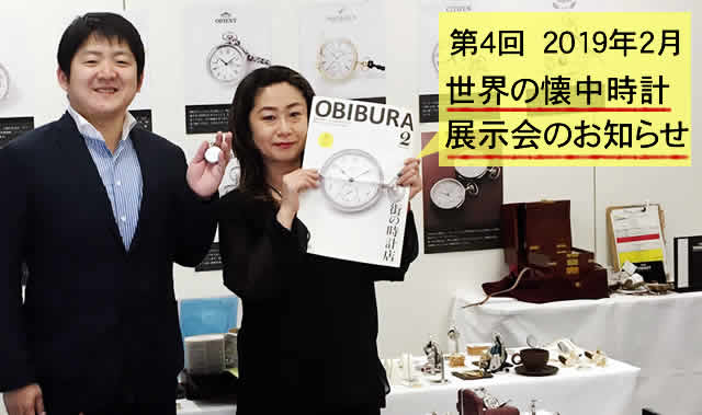 正美堂 懐中時計展示会 2019