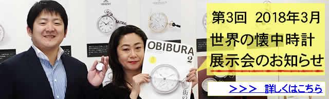 日本では珍しい200点以上が揃う世界の懐中時計展示会