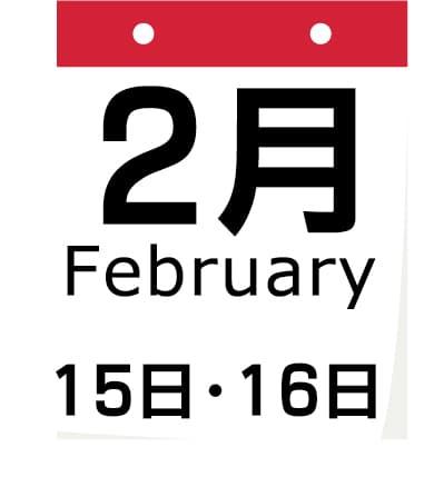 正美堂 懐中時計展示会 カレンダー