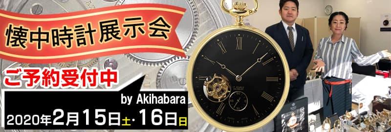 世界の懐中時計 展示会 東京 お知らせ 正美堂時計店