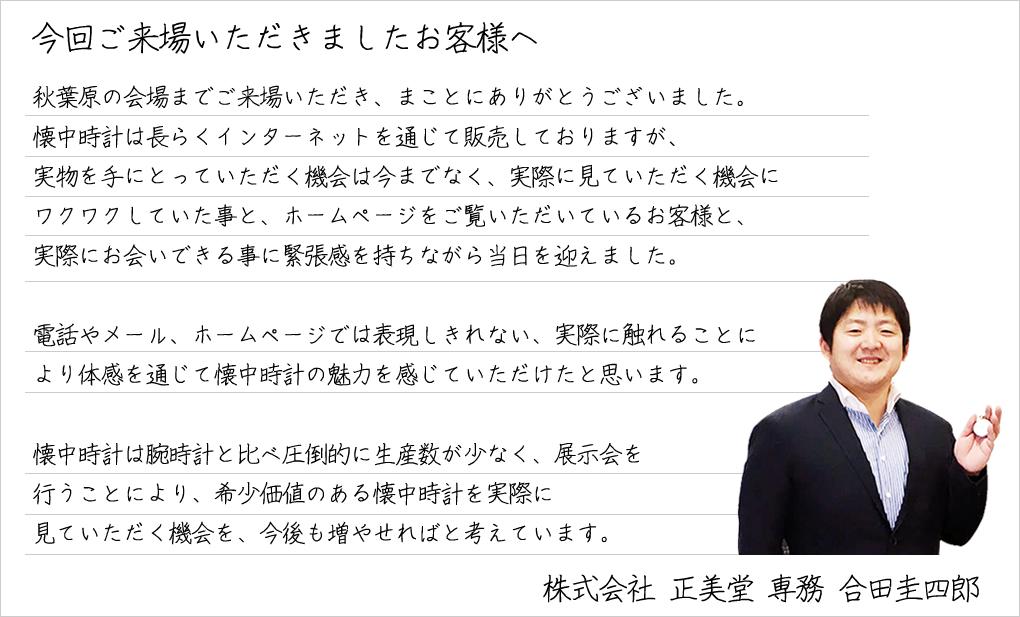 株式会社正美堂 専務合田圭四郎